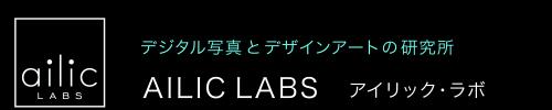 AILIC LABS 【 アイリック・ラボ 】 ― デジタル写真とデザインアートの研究所